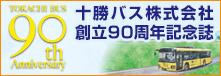十勝バス株式会社創立90周年記念誌