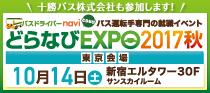 バス運転手専門の就職イベント「どらなびEXPO2017秋 東京会場」