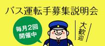 バス運転手募集説明会 毎月2回開催中
