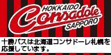 北海道コンサドーレ札幌オフィシャルサイト