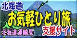 北海道お気軽ひとり旅支援サイト