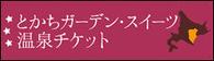 とかちガーデン・スイーツ・温泉チケット
