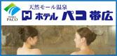 天然モール温泉 ホテルパコ帯広