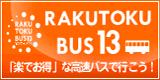 楽得バス13