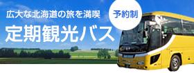 定期観光バス