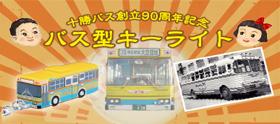 十勝バス創立90周年記念バス型キーライト