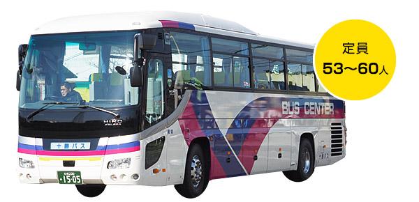 大型バス 定員53~60