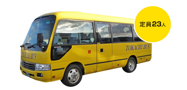 小型バス 定員23人