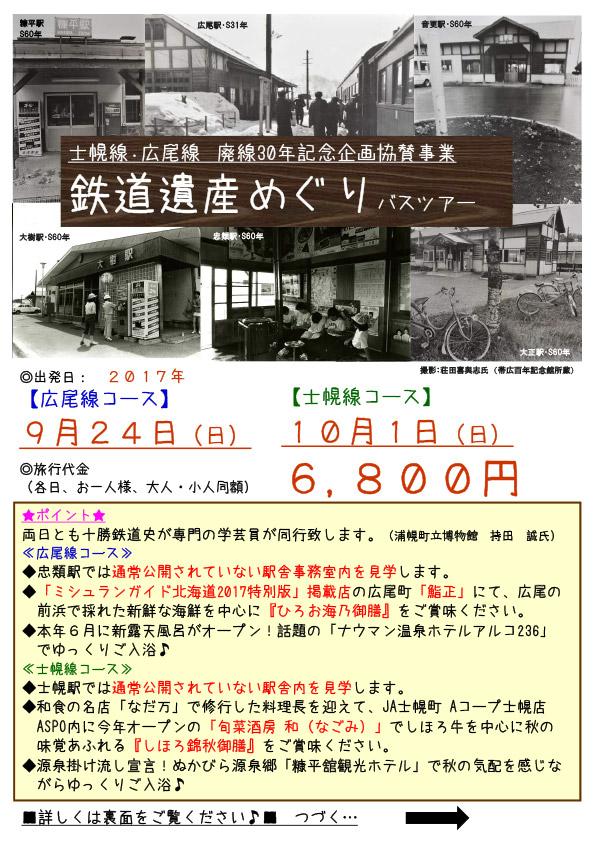 鉄道遺産めぐりバスツアー【士幌線・広尾線廃線30年記念企画協賛事業】