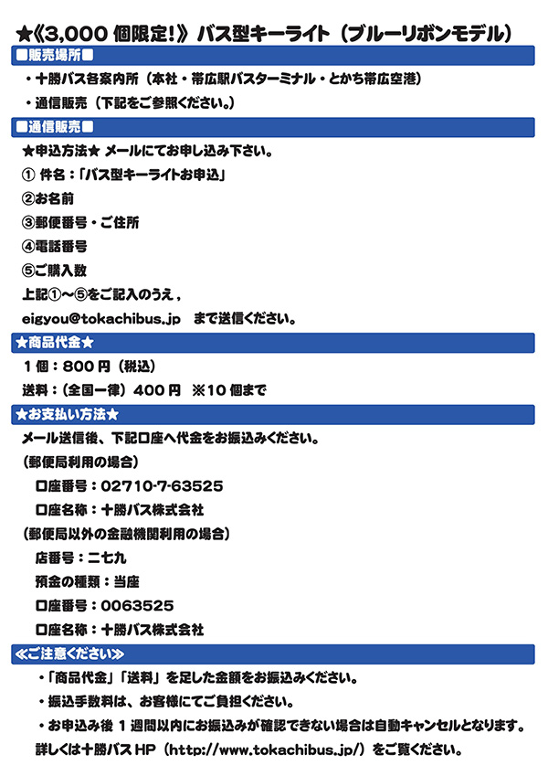 十勝バス創立90周年記念バス型キーライト 数量限定3,000個限定 800円(税込)