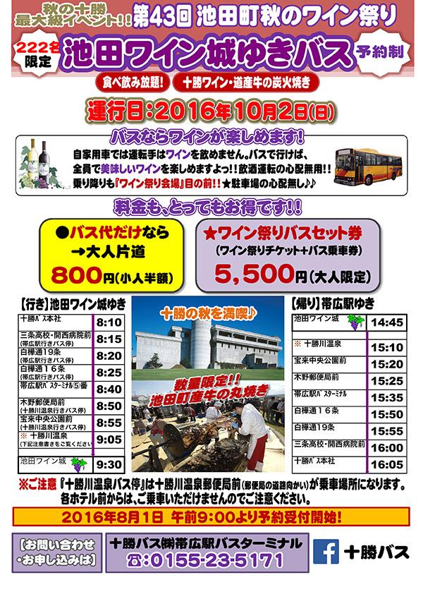 第43回 池田町秋のワイン祭り 池田ワイン城ゆきバス