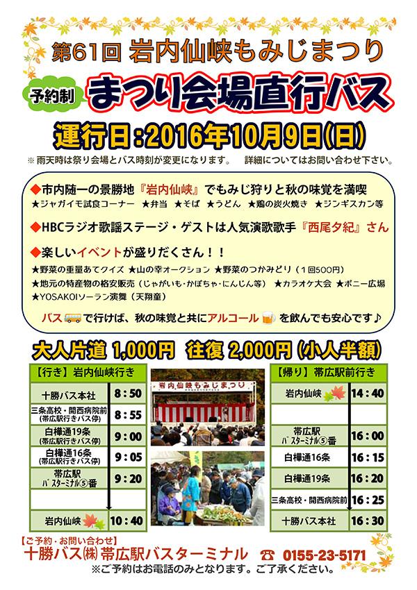 [予約制] 第61回 岩内仙峡もみじまつり まつり会場直行バスのお知らせ