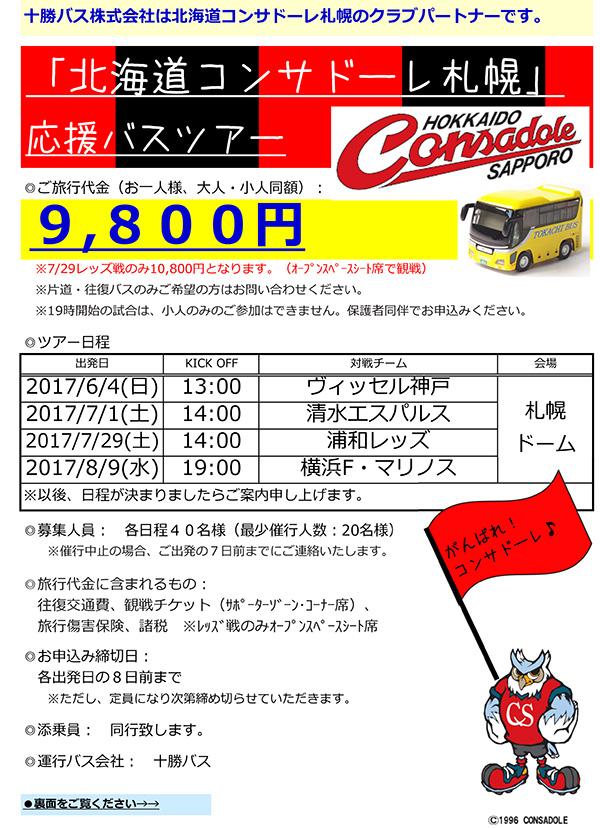 「北海道コンサドーレ札幌」応援バスツアー