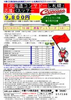 「北海道コンサドーレ札幌」応援バスツアー 後期