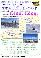 冬だ!雪だ!スキー&スノボだ!!サホロリゾートへGO♪