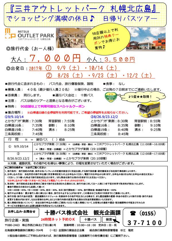 『三井アウトレットパーク 札幌北広島』でショッピング満喫の休日♪ 日帰りバスツアー