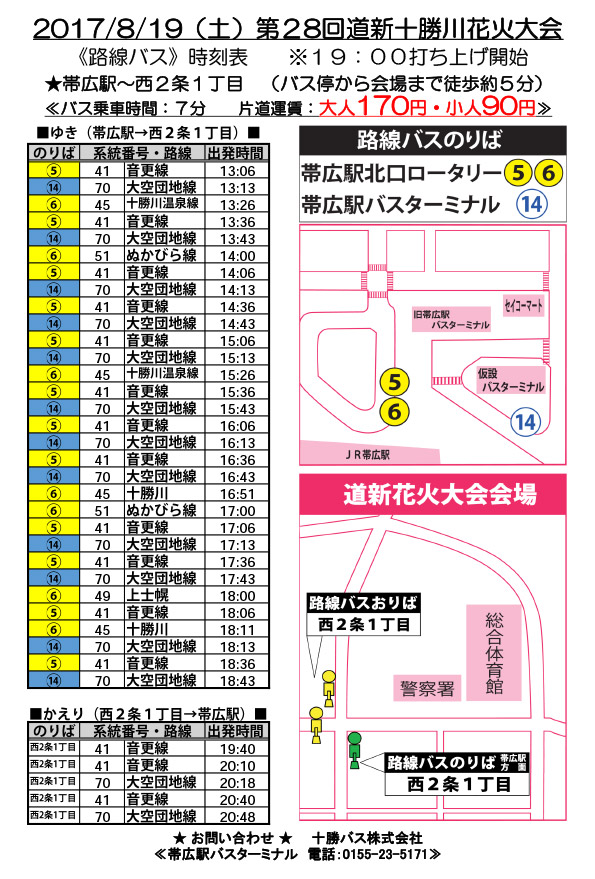 第28回道新十勝川花火大会会場行きバスのご案内