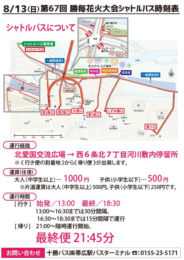 8月13日(日)第67回 勝毎な花火大会シャトルバス時刻表