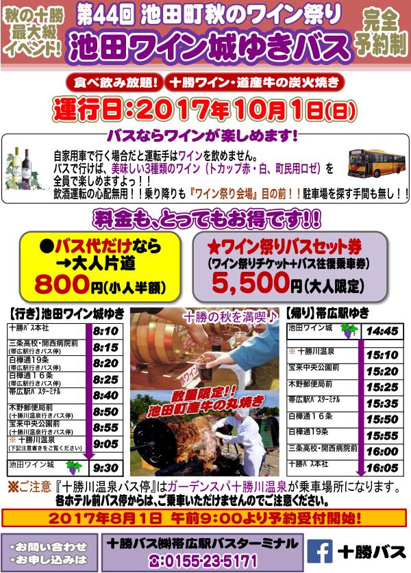 第44回 池田町秋のワイン祭り 池田ワイン城ゆきバス