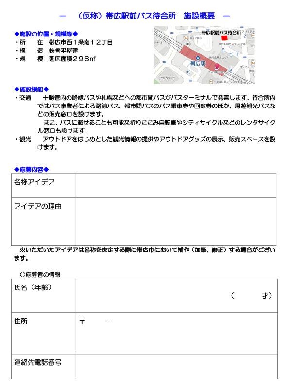 帯広駅前バス待合所の名称アイデアを募集しております。