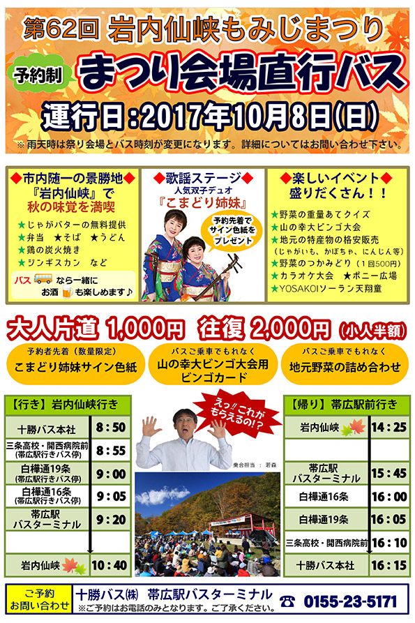 [予約制] 第62回 岩内仙峡もみじまつり まつり会場直行バスのお知らせ
