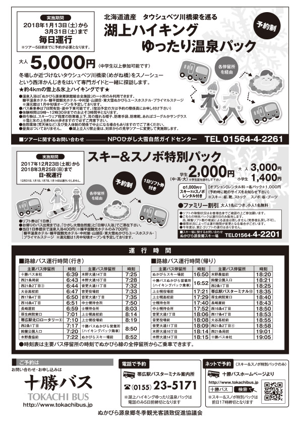 2018年冬の「ぬかびら源泉郷バスパック」