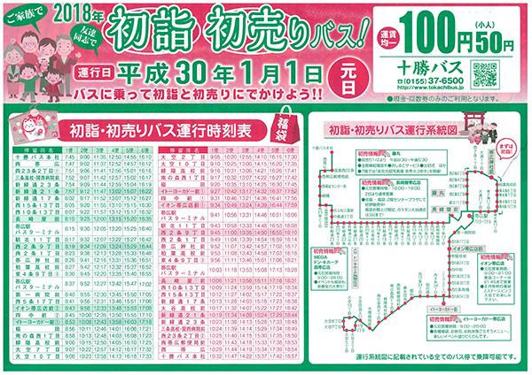 2018年度【初詣・初売りバス】運行のお知らせ