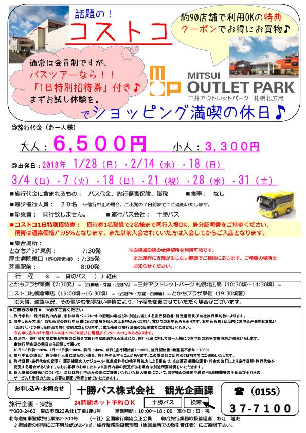 コストコ・三井アウトレットパーク札幌北広島でショッピング満喫の休日♪