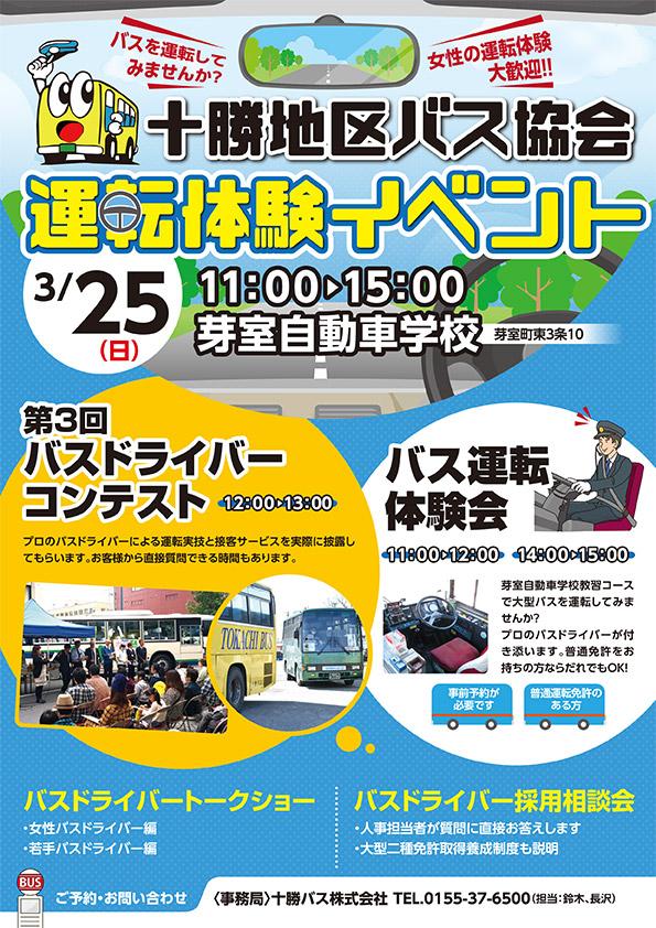 十勝地区バス協会 運転体験イベント