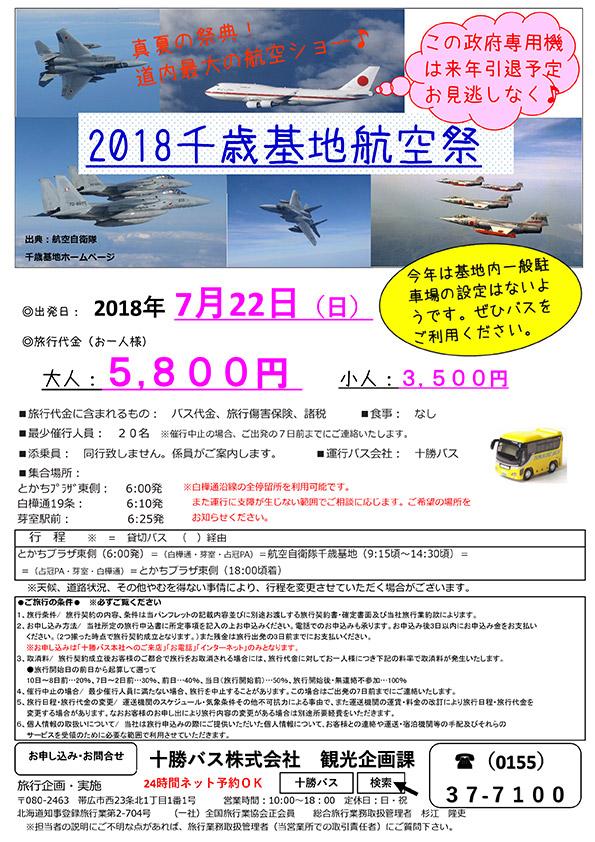 2018 千歳基地航空祭 日帰りバスツアー