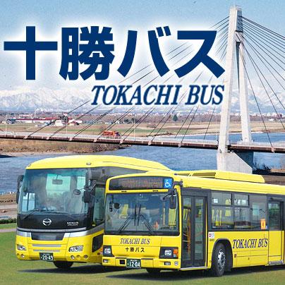 時刻 表 バス 十勝