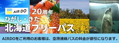 AIR DO20 주년 히가시 홋카이도 프리 패스