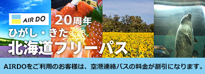 AIR DO20週年北海道東部免費通行證