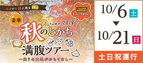 【期間限定】『秋のとかち満腹ツアー』のお知らせ