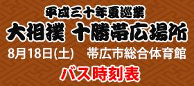 平成三十年夏巡業 大相撲 十勝・帯広場所 バス時刻表について
