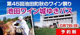 第45回 池田町秋のワイン祭り 池田ワイン城ゆきバスのお知らせ
