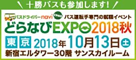 バスドライバーnavi どらなびEXPO2018秋