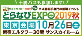 公交司機導航Doranabi EXPO2019秋