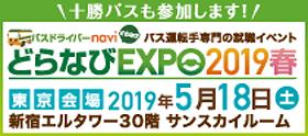 버스 드라이버 navi どらなび EXPO2019 봄