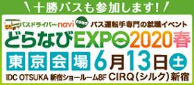 公交司機導航Doranabi EXPO2020春天