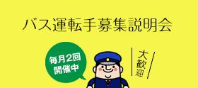 バス運転手募集説明会