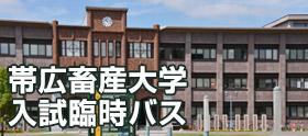 帯広畜産大学の入試臨時バス