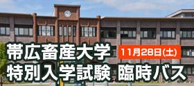 帯広畜産大学(令和2年度)特別入学試験 臨時バスのご案内【11月28日】