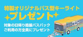 【バス型キーライト】日帰り路線バスパックご利用の方にプレゼント!!