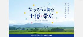 Summer Zola stage Obihiro Tokachi