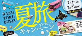 楽得バス13 夏旅プレゼントキャンペーン