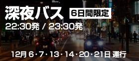 2019年度【深夜バス】運行のお知らせ
