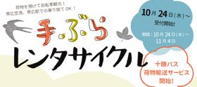 【荷物輸送サービス】手ぶらレンタサイクルのお知らせ[10月24日(水)~受付開始]