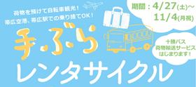 [Luggage transport service] resumption of empty-handed bicycle rental[4月27日(土)- Registration starts]