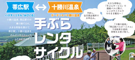 [Obihiro Station ⇔ Tokachimakubetsu] empty-handed bicycle rental[7月27日(土)- November 4(Month celebration)]
